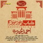 کباب خودمونی اثری جدید از احمد غیرت