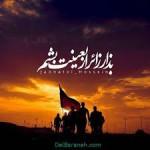 پا بش کاکایی  مداحی جدید از عباس حسینی زاده