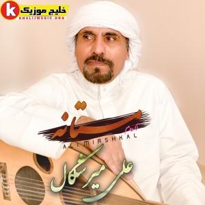 علی میرشکال  آلبوم جدید و بسیار زیبا و شنیدنی بنام مستانه