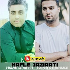 حفله جدید از حامد شیخ زاده و حمید جراره