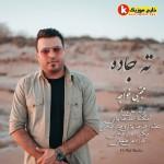 ته جاده موزیک جدید از مجتبی خواجه