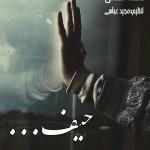 حیف دکلمه  زیبا از محدثه احمدی