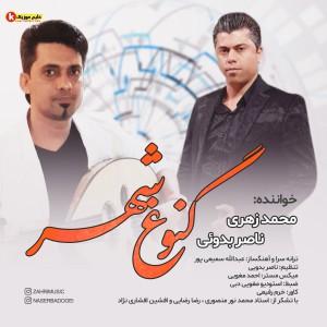 گنوغ شهر اثری جدید از ناصر بدویی و محمد زهری