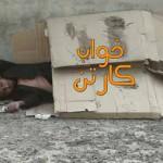 «کارتن خواب» نمایشی متفاوت از طنز تلخ اعتیاد