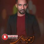 احمد بهادری دانلود آهنگ بسیار زیبا و شنیدنی بصورت حفله بندری