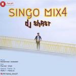 دیجی شصت دانلود آهنگ جدید و بسیار زیبا و شنیدنی بنام میکس سینگو ۴
