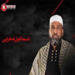 اسماعیل محرابی دانلود مداحی حضرت زهرا و بسیار شنیدنی