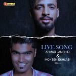 اجرای حفله جدید احمد جمشید و محسن اخلاصی