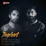 محمد امین و شایان آهنگ جدید بنام بی طاقت