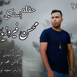 محسن فیروزیان آهنگ جدید اجرای زنده بنام برارم