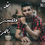 محسن ناصری آهنگ اسلو جدید اجرای زنده بصورت حفله
