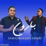 صمد و مجید عامری آهنگ جدید اجرای زنده بصورت حفله