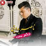 ناصر بدویی دانلود آهنگ جدید بنام نرگس مست