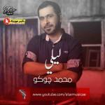 محمد چوکو دانلود آهنگ جدید بنام از لیلی
