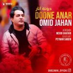 امید جهان دانلود آهنگ جدید بنام دونه انار