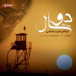 عباس میررستمی آهنگ جدید بنام دو سال