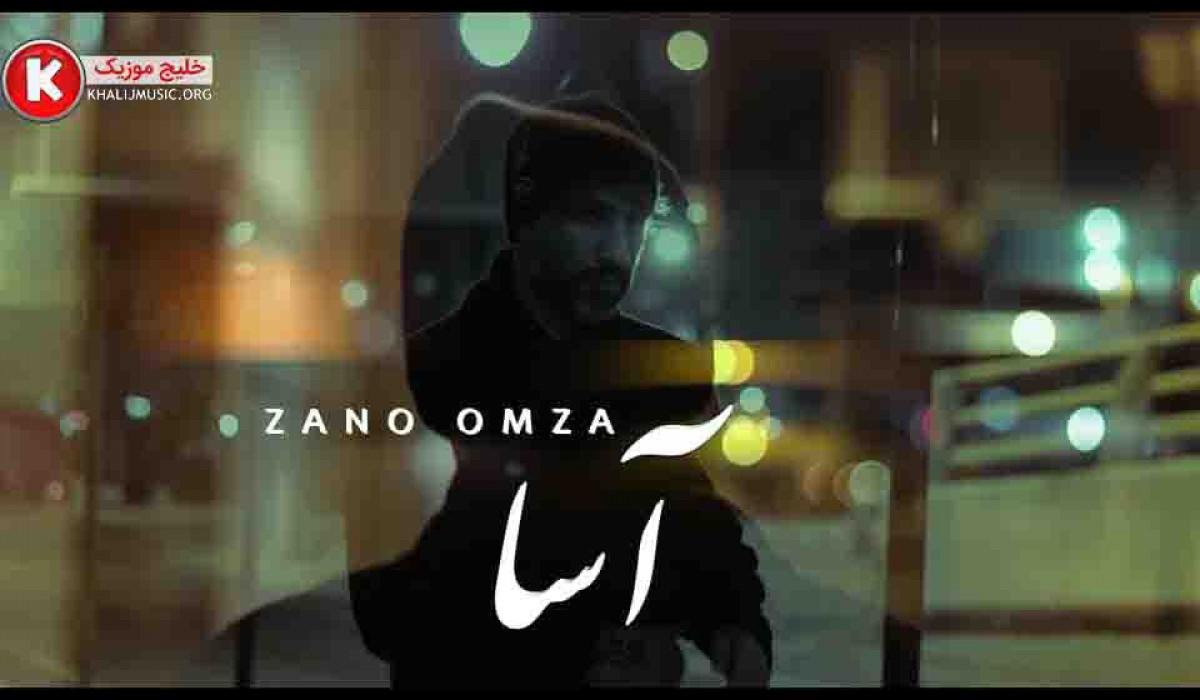 آهنگ جدید و بسیار زیبا و شنیدنی از آسا بنام زانو امزه