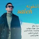صالح آهنگ جدید بنام عاشقونه