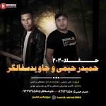 حمید رحیمی و جاوید سفالگر آهنگ جدید اجرای زنده بصورت حفله