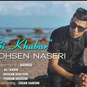 محسن ناصری آهنگ و موزیک ویدیوی جدید بنام بی خبر