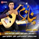 عبدالله شادمان آهنگ جدید بنام بنازم