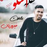 محسن فیروزیان آهنگ جدید اجرای زنده بنام حبه قند