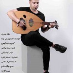 احمد یوسفی زاده آهنگ جدید اجرای زنده بصورت حفله