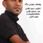 یوسف رحیمی نژاد آهنگ جدید بنام کرم جاسکی
