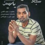 سجاد محمدی دانلود آهنگ جدید بنام یاسمین