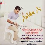 غلامعلی رحیمی دانلود آهنگ جدید بنام یار وفادار