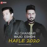 مجید عشقی و علیرضا قنبری آهنگ جدید اجرای زنده بصورت حفله