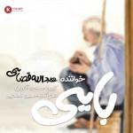 عبدالله قضایی دانلود آهنگ جدید بنام بابایی