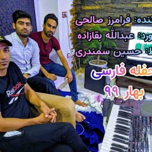 فرامرز صالحی آهنگ جدید اجرای زنده بصورت حفله