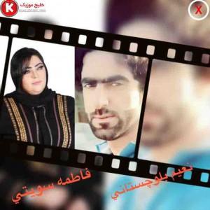نعیم بلوچستانی و فاطمه سویتی دانلود آهنگ جدید بنام چشمون مریم