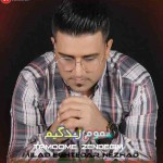 میلاد اقتدارنژاد دانلود آهنگ جدید بنام تموم زندگیم