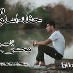 محسن ناصری آهنگ جدید اجرای زنده بصورت حفله