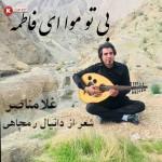 غلام ناصر دانلود آهنگ جدید بنام بی تو موا ای فاطمه