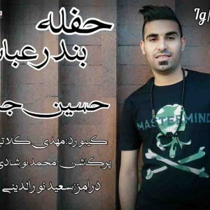 حسین جالبی َآهنگ جدید اجرای زنده بصورت حفله