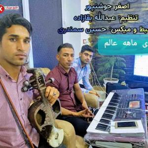 اصغر جوشنپور آهنگ جدید اجرای زنده بنام ای ماهه عالم