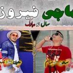 معین علی نسب و سعید سرسام دانلود آهنگ جدید بنام حاجی فیروز
