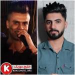 محمد امین مومن زاده و میلاد ذاکری آهنگ جدید اجرای زنده بصورت حفله