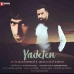 عبدالرحمن قشمی و نعیم بلوچستانی آهنگ جدید بنام عادتن