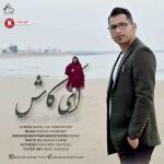عبدالله صادقی دانلود آهنگ جدید و بنام ای کاش