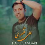 علیرضا قنبری آهنگ جدید اجرای زنده بصورت حفله