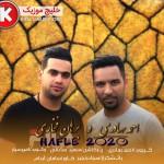 احمد بهادری و برهان فخاری آهنگ جدید اجرای زنده بصورت حفله