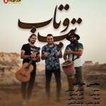 مجتبی خواجه دانلود آهنگ جدید بنام تب و ناب