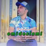 امید اسلامی دانلود آهنگ جدید و بسیار زیبا بنام لبخند