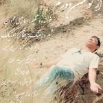 اسماعیل محمودی آهنگ جدید بنام از تو من دورم