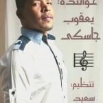 یعقوب جاسکی آهنگ جدید اجرای زنده و بسیار زیبا و شنیدنی بصورت حفله