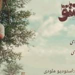 مختار محمودی دانلود آهنگ جدید و بسیار زیبا و شنیدنی بنام دل عاشق